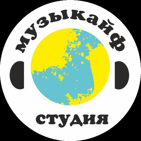 Студия Музыкайф